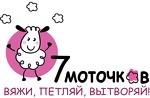 7 моточков