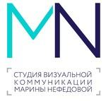 """""""Студия визуальной коммуникации Марины Нефедовой"""""""