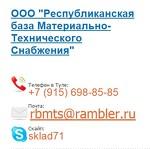 """ООО """"Республиканская база Материально-Технического Снабжения"""""""