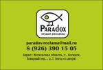 Paradox студия рекламы