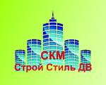 ООО СКМ Строй Стиль ДВ
