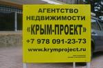"""ООО""""Крымпроект"""""""