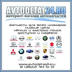 Avtodetal24.ru Интернет-магазин автозапчастей