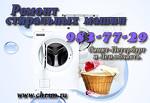Ремонт стиральных машин в СПб.