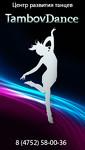 Центр развития танцев