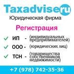 Регистрация ООО, ИП, НКО и ТСН