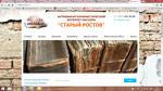 Антикварно-букинистический интернет-магазин СТАРЫЙ РОСТОВ
