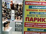 Магазин Шиньонов Накладок Париков