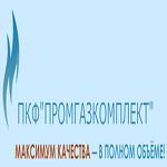 """ПКФ""""ПРомГазКомплект"""""""