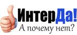 Рекламное агентство «ИнтерДа»