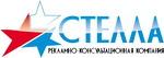 Стелла,Рекламно-консультационная компания (РКК)