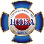 """Благготворительный фонд """"НИКА"""""""