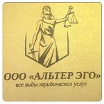 """ООО """"АЛЬТЕР ЭГО"""""""