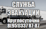 """Служба эвакуации """"SOS 46"""""""
