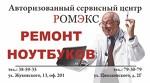 АСЦ РОМЭКС