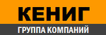 "ООО ""ГК-КЕНИГ"""