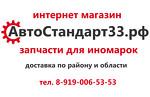 АвтоСтандарт33.рф