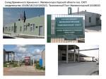 Ответственное хранение и складские помещения под производство в Курско