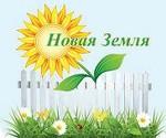 """АН """"Новая Земля"""""""