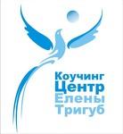 Коучинг -центр Елены Тригуб