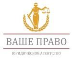 юридическое агентство ВАШЕ ПРАВО