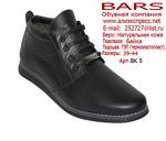 """Обувь оптом от производителя   """"BARS""""."""