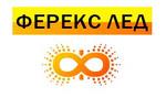 Ферекс Лед ООО