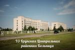 """УЗ """"Крупская ЦРБ"""""""