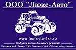 Люкс-Авто - тюнинг внедорожников УАЗ