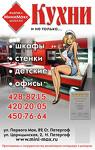 """Мебельная фабрика """"Мини-Макс"""""""