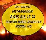 МетМосОбл-закупка металлолома