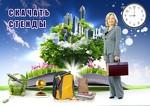 Академия Знаний Стенды для школы и детсада. Представительство в Томске