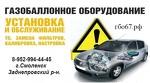 Установка  газобалонного оборудования на автомобиль