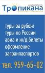 """Туристическое агентство """"ТРОПИКАНА"""""""