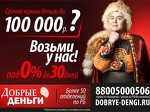"""ООО  """"Добрые Деньги"""""""