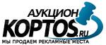 koptos.ru – аукцион рекламных площадей