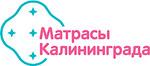 Матрасы Калининграда