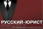 Русский юрист