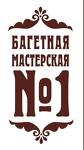 Багетная мастерская № 1