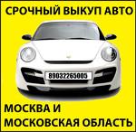 Срочный выкуп целых битых и неисправных авто на лучших условиях