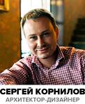 Дизайнер Сергей Корнилов