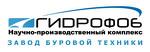 """Завод буровой техники """"Гидрофоб Ремсвязьмонтаж"""""""