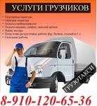 Грузоперевозки,Переезды,Услуги Грузчиков,Вывоз мусора