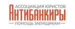 Ассоциация юристов «Антибанкиры»