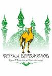 ООО Ферма верблюдов