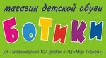 """Магазин детской обуви """"Ботики"""""""