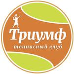 Теннисный клуб «ТРИУМФ»