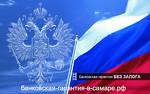 "ООО ""Банковская гарантия Самара"""