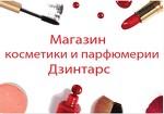 Парфюмерия и косметика Дзинтарс