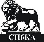 Санкт-Петербургская коллегия адвокатов Союз адвокатов Санкт-Петербурга